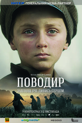 Фильм - Поводырь