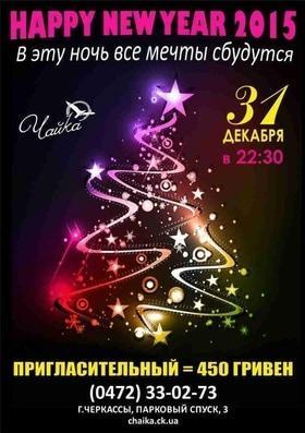 """Вечірка """"Happy New Year 2015"""" у гриль-барі ресторанного комплексу """"Чайка"""""""