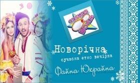 """Новогодняя современная этно-вечеринка """"Файна Юкрайна"""" в Cosmos-bowling на Лесной!"""