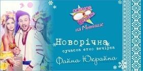 """Новогодняя современная этно-вечеринка """"Файна Юкрайна"""" в Cosmos-bowling на Мытнице"""