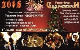 """Новогодние корпоративы с Театром Огня """"Сварожичи"""""""