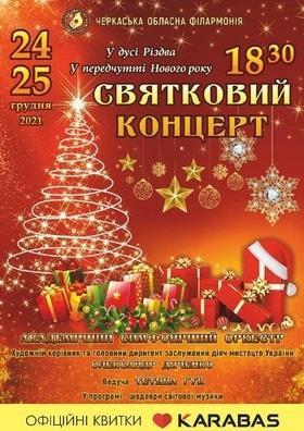 'Новий рік  2021' - Святковий новорічний концерт симфонічного оркестру