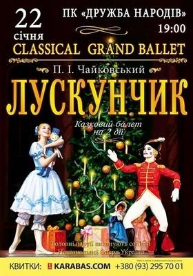 "Концерт - Classical Grand ballet. ""Щелкунчик"""