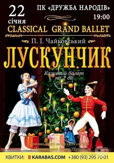 Концерт - Classical Grand ballet. 'Лускунчик'