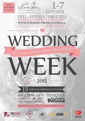 """Фестиваль весільних тенденцій """"Wedding week"""""""
