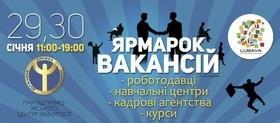 """Ярмарка вакансий в ТРЦ """"Lubava"""""""