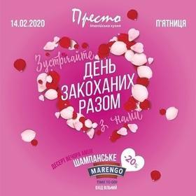 'День Св. Валентина' - День влюбленных в 'Престо'