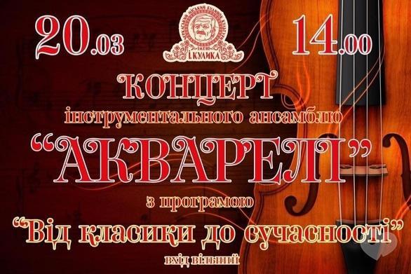 Концерт - Концерт инструментального ансамбля 'Акварели'