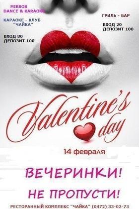 """Valentine's day в ресторанному комплексі """"Чайка"""""""