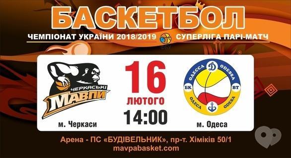 Спорт, отдых - Баскетбольный матч 'Черкасские мавпы' – БК 'Одесса'