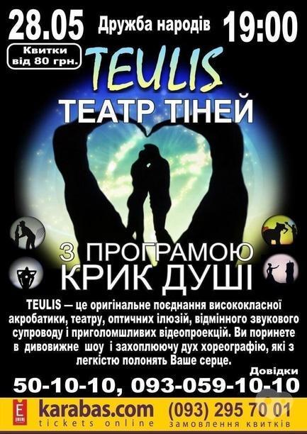 Концерт - Театр тіней 'Teulis' з концертною програмою 'Крик Душі'