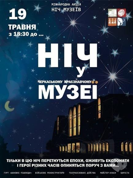 Концерт - Ночь в музее