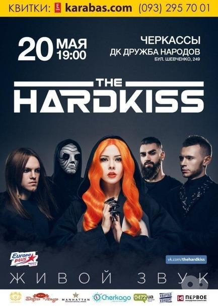 Концерт - The HARDKISS