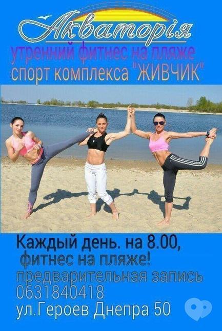 Спорт, відпочинок - Ранковий фітнес на пляжі