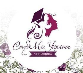 "Конкурс красоты, находчивости и таланта ""Студмис Черкащины-2015"""