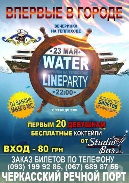 Вечеринка - Вечеринка на теплоходе Water LineParty