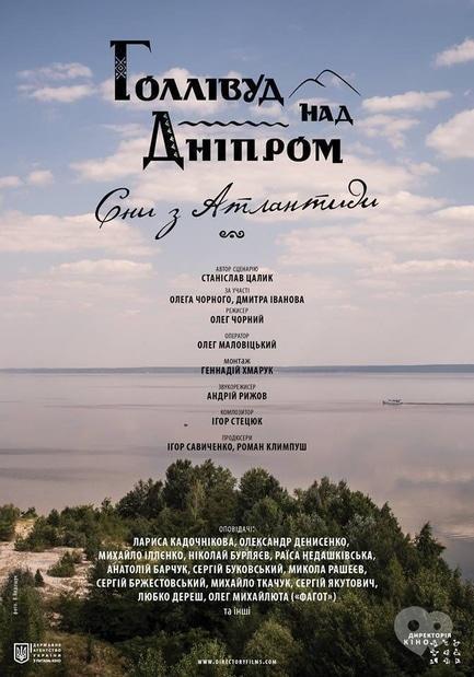 Фільм - Голлівуд над Дніпром. Сни з Атлантиди