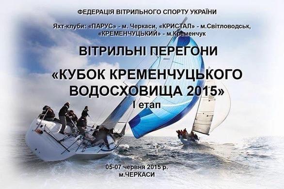 Спорт, відпочинок - Перший етап Кубка Кременчуцького водосховища 2015