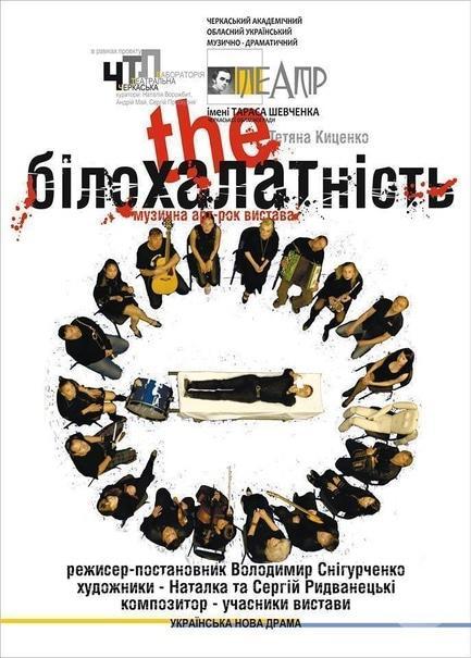 Театр - Музыкальный арт-рок-спектакль 'The Білохалатність'