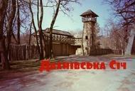 """Фильм'Казацкий детский лагерь отдыха """"Дахновская Сечь""""' - фото 1"""