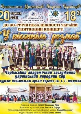 Концерт Черкасского академического заслуженного народного хора