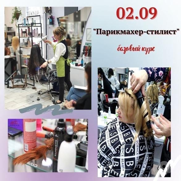 Обучение - Набор на курс 'Парикмахер-стилист'