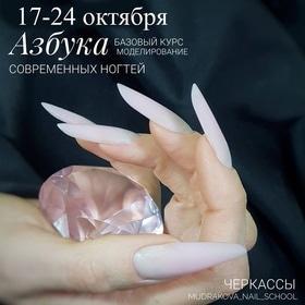 """Набор на базовый курс """"Азбука современных ногтей"""""""