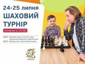 "Афиша 'Шахматный турнир в ТРЦ ""Любава""'"