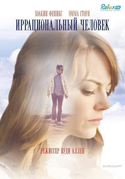 Фільм - Показ фільму 'Ірраціональна людина'