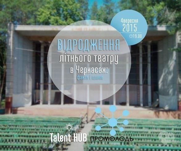 Навчання - Відкрите обговорення від 'ПРОМОЛОДЬ': Відродження літнього театру в Черкасах: факти і плани