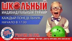 """Шкільний індивідуальний турнір у """"Lucky Strike"""""""