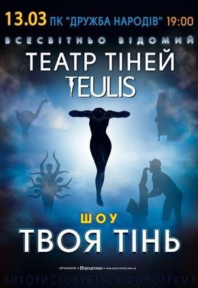 "Театр - Театр Теней ""Teulis"""