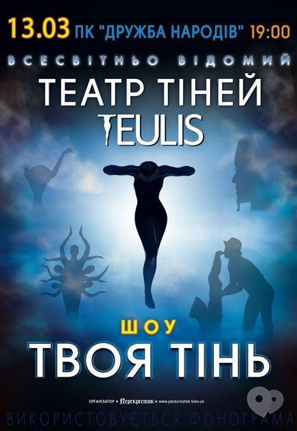 Театр - Театр Теней 'Teulis'