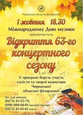 Концерт - Открытие 63-го концертного сезона в Черкасской областной филармонии