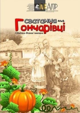"""Театр - Вистава """"Сватання на Гончарівці"""""""
