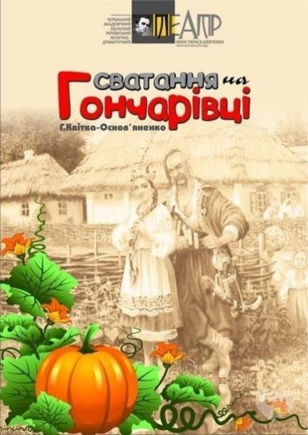Театр - Спектакль 'Сватанье на Гончаровке'