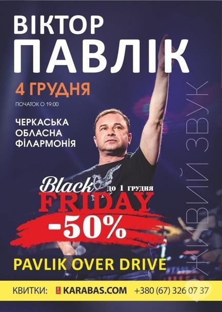 Концерт - Концерт Виктора Павлика