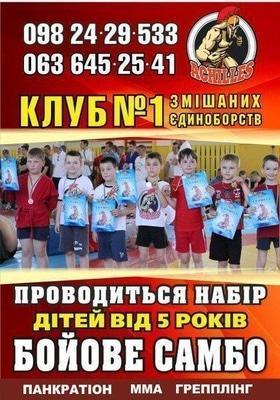 """Набор детей на занятия по боевому самбо в """"Achilles"""""""
