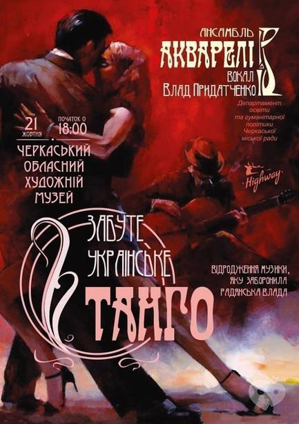 Концерт - Проект 'Забуте українське танго'