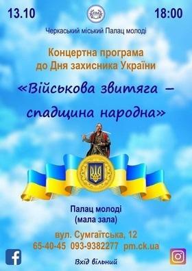 Концертна програма до Дня захисника України в Палаці молоді