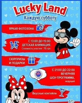 """LUCKY LAND в боулинг-клубе """"Lucky Strike"""""""