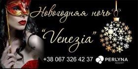 """Новогодняя ночь """"Venezia"""" в """"Perlyna resort"""""""