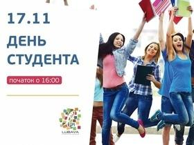 "Афіша 'День Студента в ТРЦ ""Любава""'"
