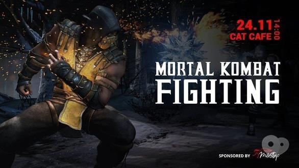 Спорт, отдых - Турнир 'Mortal Кombat'
