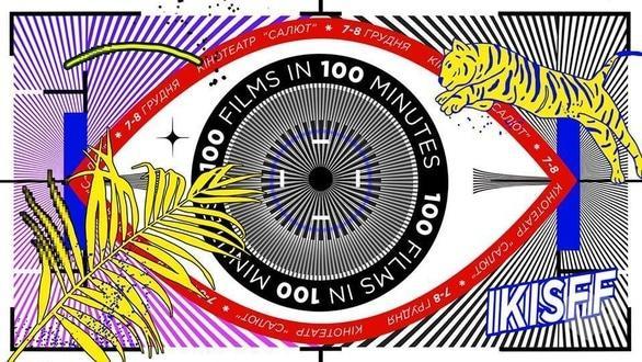 Фильм - Фестиваль '100 фильмов за 100 минут'