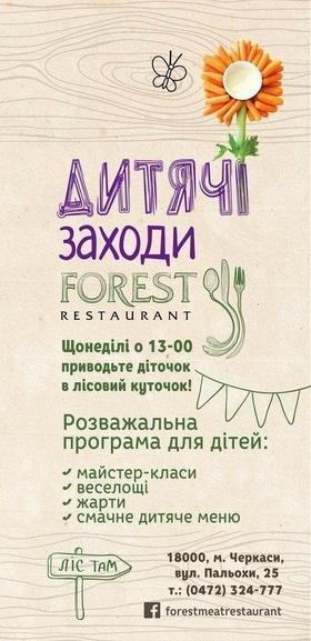 """Дитяча програма в ресторані """"Forest"""""""