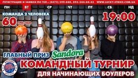 'Маевка' - Командный турнир для начинающих боулеров в 'Lucky Strike'