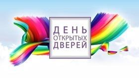"""День открытых дверей в психологическом центре """"Добрый день"""""""