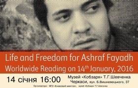 Чтение поэзии в поддержку Ашрафа Файяда