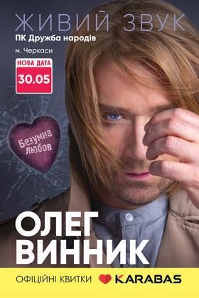 'Концерт Олега Винника' - in.ck.ua